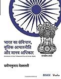 Bharat ka Samvidhan, Vrittik Acharniti aur Manav Adhikar (Hindi)