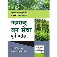Ideal exam prepration for Maharashtra Forest Pre Exam