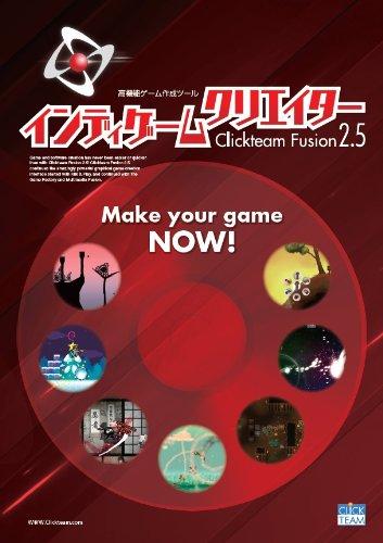 インディゲームクリエイター Clickteam Fusion2 5
