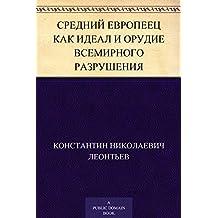 Средний европеец как идеал и орудие всемирного разрушения (Russian Edition)