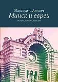 Минск иевреи: История, холокост, наши дни (Russian Edition)