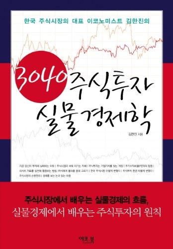 3040-equity-investment-real-economics-korean-edition