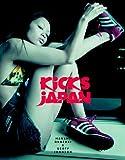 Kicks Japan: Japanese Sneaker Culture