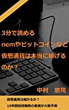 Can read in 3 minutes Can you really earn virtual currencies such as nem and bit coins (Japanese Edition)
