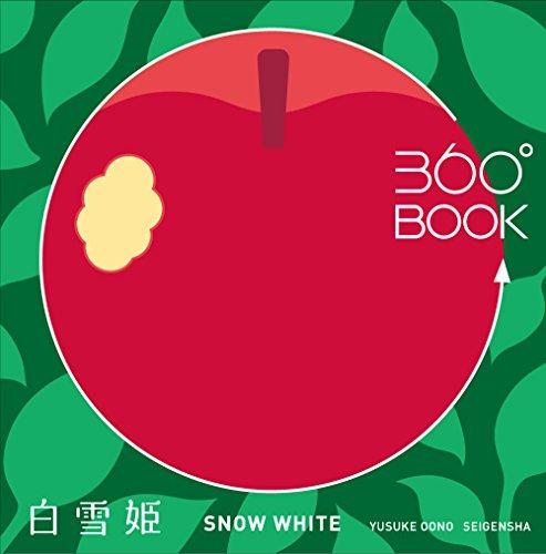 Snow White 360 Book - Yusuke Oono
