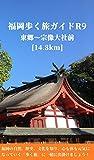 FUKUOKA WALKING TRIP GUIDE R9: FROM TOGO TO MUNAKATATAISHAMAE FUKUOKA ARUKUTABI GAIDO R9 (KENKOU KANKOU GAIDO) (Japanese Edition)