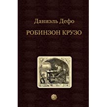 Robinson Crusoe (Russian, illustrated)