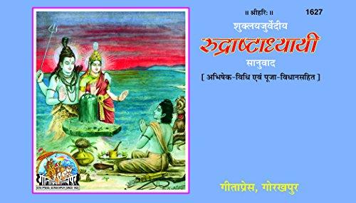 Shuklayajurvediay Rudraastaadhyayi Sanuwad Abhishek Pooja Vidhi Sahit Code 1627 Sanskrit Hindi (Hindi Edition) por Gita Press Gorakhpur