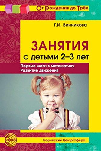 Zanyatiya s detmi 2—3 let. Pervye shagi v matematiku, razvitie dvizheniya