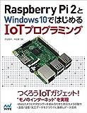 Raspberry Pi 2ã¨Windows 10ã§ã¯ã˜ã'ã'‹IoTプログラミング