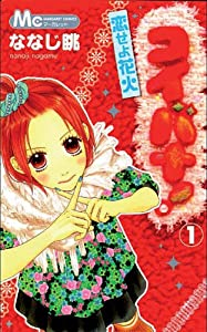 Koibana! L'amour malgré tout Edition simple Tome 1