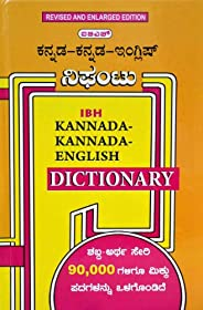 IBH Kannada-Kannada-English Dictionary