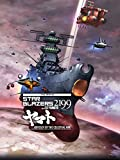 Star Blazers 2199 The Movie: Odyssey of the Celestial Ark