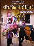 Aur Kitne Rohit (1st)