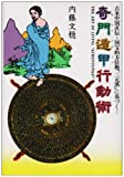 奇門遁甲行動術 〔平成12年〕―古来中国直伝=国宝的方位術「三元派」に基づく…