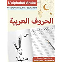 L'alphabet Arabe : cahier d'écriture Arabe pour enfant | Cahier d'exercices préscolaire - maternelle: الحروف العربية