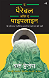 The Parable of the Pipeline (Hindi) (Hindi Edition)