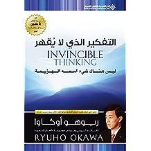 التفكير الذي لا يقهر؛ ليس هناك شيء اسمه الهزيمة (Arabic Edition)