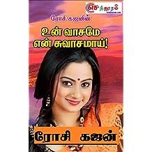உன் வாசமே என் சுவாசமாய் !: Un Vaasame En Suvasamaai! (Tamil Edition)