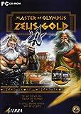 Cheapest Zeus + Poseidon on PC
