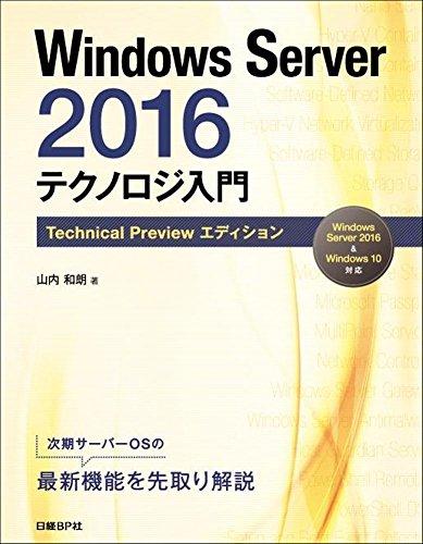 Windows Server 2016 テã\'¯ãƒŽãƒã\'¸å...¥é-€ TechnicalPreviewã\'¨ãƒ‡ã\'£ã\'·ãƒ§ãƒ³