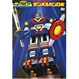 Vulcan Robo (japan import)