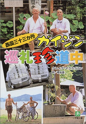 Saigoku sanjūsankasho gaijin junrei chindōchū