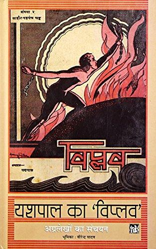Yashpal Ka Viplav