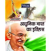 Adhunik Bharat Ka Itihas - 5 AUGUST 2017