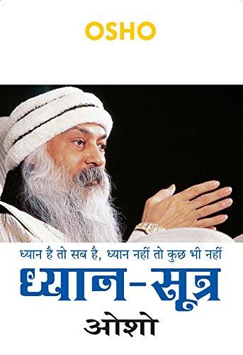 ध्यान-सूत्र – Dhyan Sutra (Hindi Edition) eBook: ., Osho ...