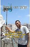 पिछवाड़े पवन टर्बाइन: सरल और मज़ेदार परियोजनाओं के साथ पवन ऊर्जा का उपयोग करें (Hindi Edition)