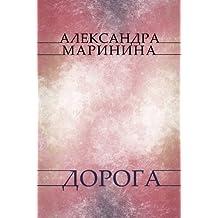 Doroga: Russian Language