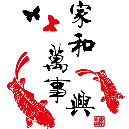 WWDDVH Familie Harmonie Chinesischen Schriftzeichen Wandaufkleber Roter Karpfen Dekoration Wandkunst Aufkleber Neue Jahr Glücksverheißende Aufkleber Tapete