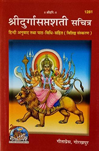 Durga Saptashati Book Code 1281