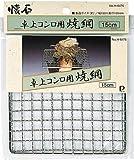 Perle Kaiseki Tischherd Grill 15cm H-6476 (Japan Import / Das Paket und das Handbuch werden in Japanisch)