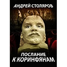 Послание к коринфянам (Russian Edition)