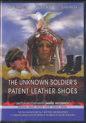 THE UNKNOWN SOLDIER'S PATENT LEATHER SHOES / Lachenite obuvki na neznayniya voin DVD by ???????? ???????? -