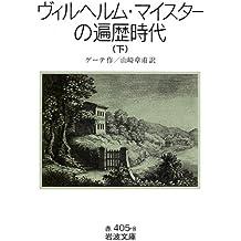 ヴィルヘルム・マイスターの遍歴時代〈下〉 (岩波文庫)