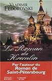 Le Roman du Kremlin - Editions du Rocher - 31/12/2003