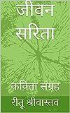 जीवन सरिता: कविता संग्रह (Hindi Edition)