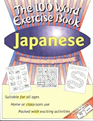 Japanese (100 Word Exercise Book) by Jane Wightwick (1999-09-01)