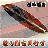 PIPE NEUVE A TABAC/PIPE JAPONAISE TRADITIONNELLE:Brun & Or foncé/Large/en Bomboo !!