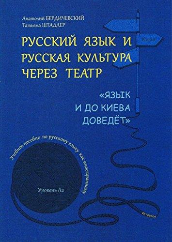 Russkij jazyk i russkaja kultura cherez teatr., m. 7 Audio-CDs