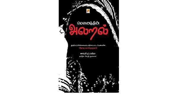 மௌனத்தின் அலறல் / Mounathin Alaral (Tamil Edition ...