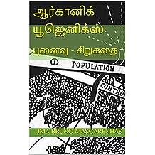 ஆர்கானிக் யூஜெனிக்ஸ் (Organic Eugenics): புனைவு - சிறுகதை (Tamil Edition)