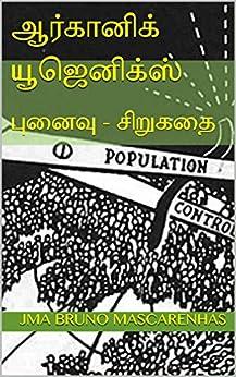 ஆர்கானிக் யூஜெனிக்ஸ் (Organic Eugenics): புனைவு - சிறுகதை (Tamil Edition) by [Guru Bruno, குரு புருனோ]