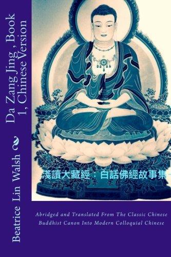 Da Zang Jing, Baihua Hua Gu Shi (Book1)