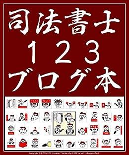 Descargar Judicial Scrivener 123 Blog Book - Japanese Edition - Epub