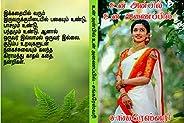 Un Anpil Un Anaipil part : உன் அன்பில் உன் அணைப்பில் (Tamil Edition)