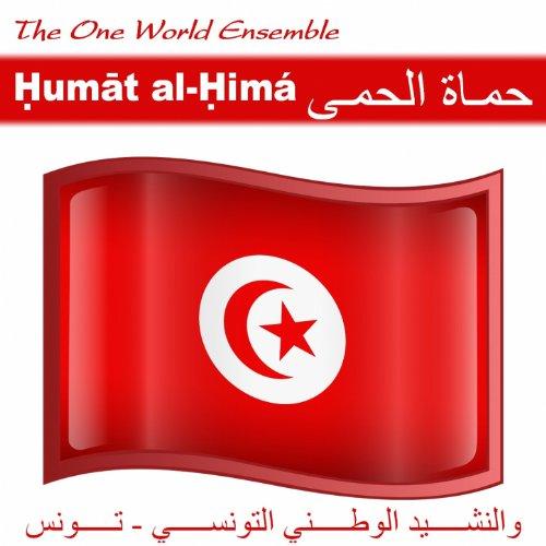 Ḥumāt al-Ḥimá | حماة الحمى (والنشيد الوطني التونسي - تونس)